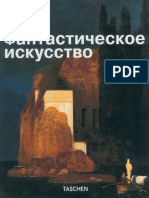 Shurian_V_Fantasticheskoe_iskusstvo