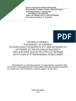 Правила приема и программ вступительных испытаний (магистратура)