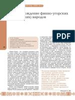 42-53.pdf