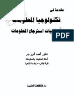تكنولوجيا المعلومات وأساسيات استرجاع المعلومات