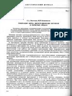 1992_1_114-118.pdf
