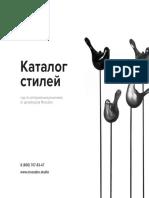 Catalog_style.pdf