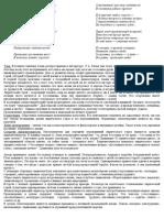 Блок Весна без конца и без края анализ.docx