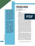 Кукушкин Ю.Н. Химические элементы в организме человека (статья).pdf