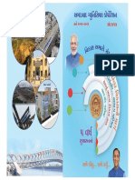 AMC budget 2020-21 DeshGujarat