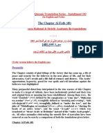 Thematic Translation Installment 103 Chapter Al-Fath (48) by Aurangzaib Yousufzai