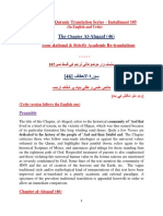 Thematic Translation Installment 105 Chapter Al-Ahqaaf (46) by Aurangzaib Yousufzai