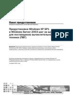 Step-by-Step_WinServ2003_rus