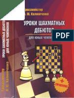 2015-uroki_shakhmatnykh_debyutov_dlya_yunykh_chempionov.pdf