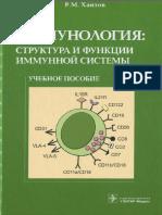 Khaitov_R_M_-_Immunologia_Struktura_i_funktsii_immunnoy_sistemy.pdf