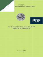 3-14_vaisfeld_2008.pdf