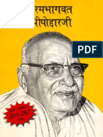 Param Bhagwat-1 Part-III