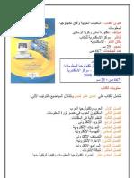 المكتبات العربية وآفاق تكنولوجيا المعلومات