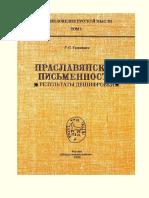 Grinevich.T1.pdf