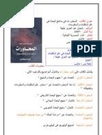 المحاورات في مناهج البحث في علم المكتبات والمعلومات