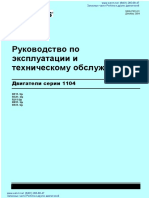 ELAZ-BL 880 двигатель Perkins 1104.pdf