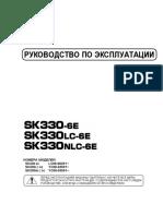 kobelco_sk330_gidravlicheskii_ekskavator_rukovodstvo_po_eksp