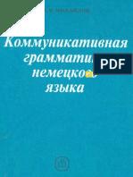 [Mihailov_L.M.]_Kommunikativnaya_grammatika_nemeck(z-lib.org) (1).pdf