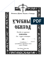 Obihod o.Nikifora.pdf