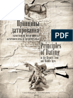 Palaguta_I.V._Starkova_E.G._On_problems.pdf