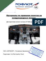 Подготовка полетов на МВЛ