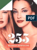 255 модных причесок (2000)