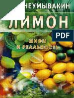 avidreaders.ru__limon-mify-i-realnost.pdf
