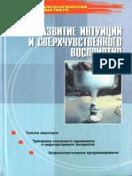 Развитие интуиции и сверхчувственного восприятия.pdf