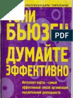 [Toni_Byuzen]_Dumaite_yeffektivno(BookZZ.org).pdf