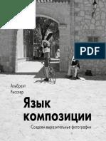Rissler_A_-_Yazyk_kompozitsii_Sozdayom_vyrazitelnye_fotografii_-_2017_razvoroty.pdf