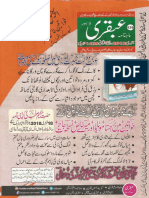 Ubqari Magzine Jan 2018