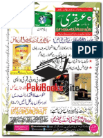 Ubqari Magzine July 2018