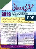 Ubqari Magzine January 2019