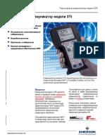 Универсальный коммуникатор 375.pdf