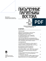 PPV_2_7_2007_04_ivanov