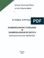 Бабаков В.Г., Семенов В.М. Национальное сознание и национальная культура (методологические проблемы). 1996.pdf