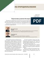 [PDF] ЭКОНОМИКА ПРИРОДОПОЛЬЗОВАНИЯ
