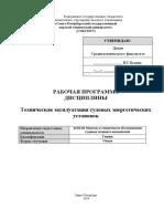 РПД 35 Техническая эксплуатация СЭУ 2018