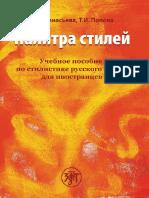 Afanasieva_N_Palitra_stilei.pdf
