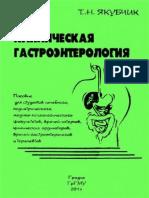 Якубчик Т. Н. - Клиническая гастроэнтерология - 2014.pdf