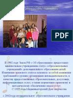 Презентация Дом детского творчества Медвежьегорск.ppt