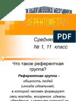 референтометрия СШ № 1 11 класс.ppt