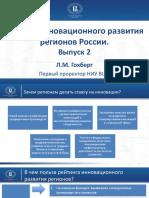 Рейтинг инновационного развития регионов 13.03.2014.pptx