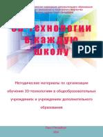 ИП СБОРН 3Д ЦДЮТТ Моск 12_09_2016