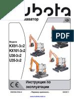 экскаватор кубота.pdf