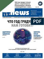 itnews12020.pdf