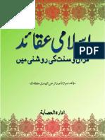 Islami Aqeeda Quran o Sunnat ki Roshni main