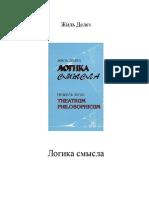 Жиль Делёз - Логика смысла-Раритет (1998).pdf