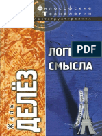 (Философские технологии) Делез Ж. - Логика смысла-Академический Проект (2011).pdf