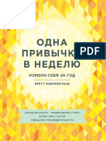 odna-privichka.pdf